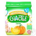 Malenkoye Schastye Pumpkin Puree 90g
