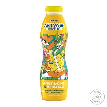 Напиток из сыворотки Актуаль Лакто-сок апельсин-ананас 0% 580г