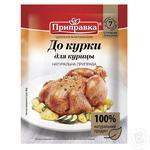 Натуральна Приправа Pripravka для курки 30г