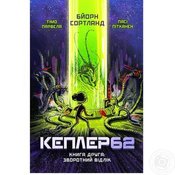 Книга Форс Украина Kepler62. Обратный отсчет. Книга 2 Тимо Парвела, Бьорн Сортланд, Паси Питканен