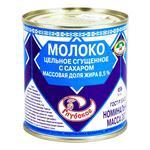 Hlyboke Condensed Milk With Sugar 8.5% 380g