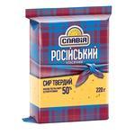 Сир твердий Російський класичний 50% Славія 220г