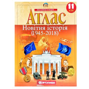 Атлас Картографія Новітня історія 11-й клас - купити, ціни на Ашан - фото 1