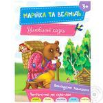 Книга Марійка та ведмідь 3+