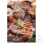 Книга Блюда на открытом огне