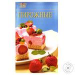 Книга 7 кухарят Тістечка - купить, цены на Фуршет - фото 1