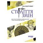 Книга Мортимер И. Век перемен