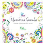 Koleso Zhizni Lechebnaya Boyus'ka Fairy Tales-Coloring for Children