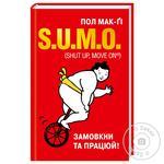 Книга S.U.M.O. (Shut Up, Move on) Замолчи и работай!