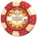 Shostka Classic Russian Cheese 50%