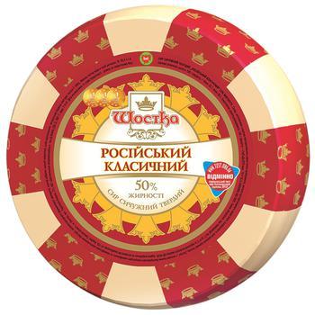 Сыр Шостка Российский 50%