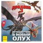 How to Train Your Dragon 3 Book