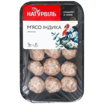 Фрикадельки Натурвиль с мяса индюка охлажденные 300г