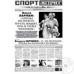 Sport Express Newspaper