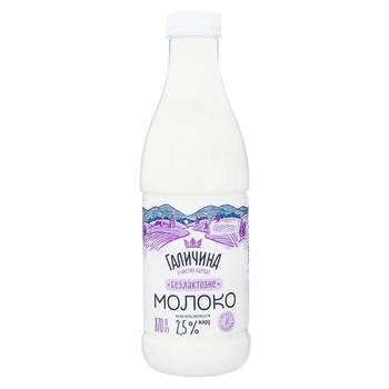 Молоко Галичина безлактозне 2.5% 870г - купити, ціни на Восторг - фото 1
