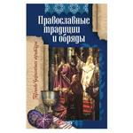 Orthodox Traditions and Rites Book