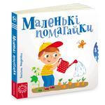 Vasyl Fedienko Little Helpers Book