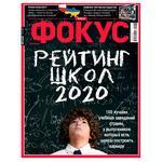 Журнал Фокус