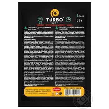Turbochist Descaling agent 30g - buy, prices for EKO Market - photo 2