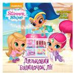 Книга Ранок Шиммер и Шайн Кукольный домик Лии
