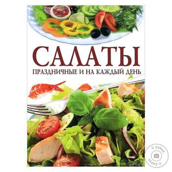 Книга Салати свят.і на кожен день КБ рос - купить, цены на Фуршет - фото 1