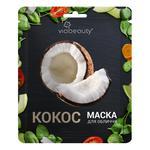 Маска VIA BEAUTY Тканинна з олією кокоса д/сяючої та здорової шкіри