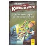 Книга Дело для Квятковского 4 украинский язык