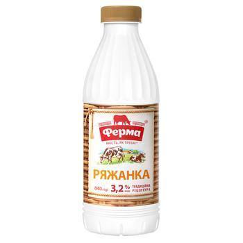 Ряжанка Ферма 3,2% 840г