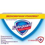 Антибактериальное мыло Safeguard Классическое 5х75г