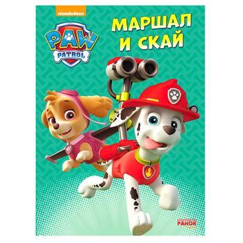 Книга Ранок Щенячий патруль Маршал и Скай