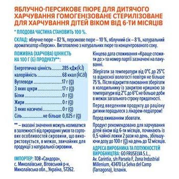 Пюре дитяче Агуша яблуко-персик 90г - купити, ціни на ЕКО Маркет - фото 2