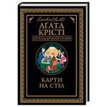 Книга Агата Кристи Карты на стол