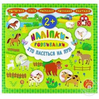 Book Ula for children from 2 years Ukraine