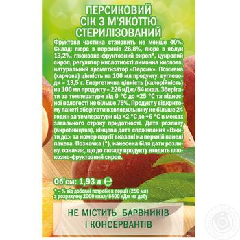 Сік Садочок персиковий 1,93л - купити, ціни на Метро - фото 2