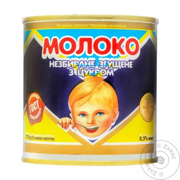 Pervomaisk Condensed Milk With Sugar - buy, prices for Novus - image 1