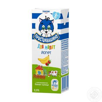 Йогурт Простоквашино для малышей Банан-Земляника з біфідобактеріями 2,5% 207г