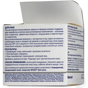 Крем Nivea Q10 plus надає шкірі енергію проти зморшок для обличчя 50мл - купити, ціни на Novus - фото 6