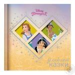 Книга Disney Принцеси Улюблені Казки