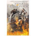 Книга Эпоха Единорогов