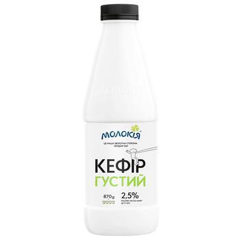 Кефір Молокія густий 2,5% 870г