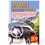 Книга Правила дорожного движения