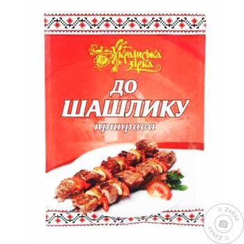 Приправа Українська Зірка до шашлику 30г