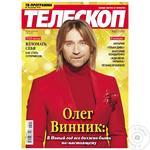 Журнал Телескоп гороскоп