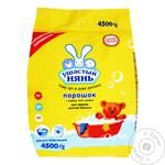 Ushasty Nanny Washing Powder 4.5kg