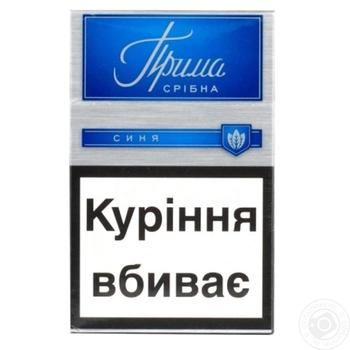 Prima Silver Blue Cigarettes - buy, prices for CityMarket - photo 1
