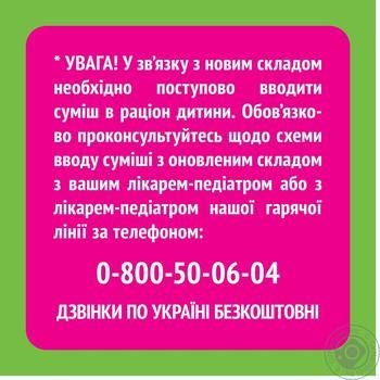 Смесь молочная Neastle Nestogen 3 сухая с пребиотиками для детей с 10 месяцев 350г - купить, цены на Novus - фото 3