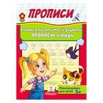 We Learn to Write and Connect Capital Letters Book