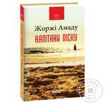 Книга Капітани піску