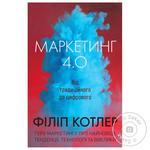 Книга Маркетинг 4.0: от традиционного к цифровому