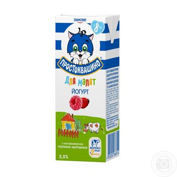 Йогурт Простоквашино для малышей Малина-Шиповник с бифидобактериями 2,5% 207г - купить, цены на Novus - фото 1